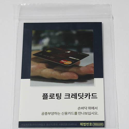 (플로팅 크레딧카드)손바닥 위에서 공중부양하는 신용카드를 만나보십시오. - 유매직, 1,500원, 카드마술, 카드마술